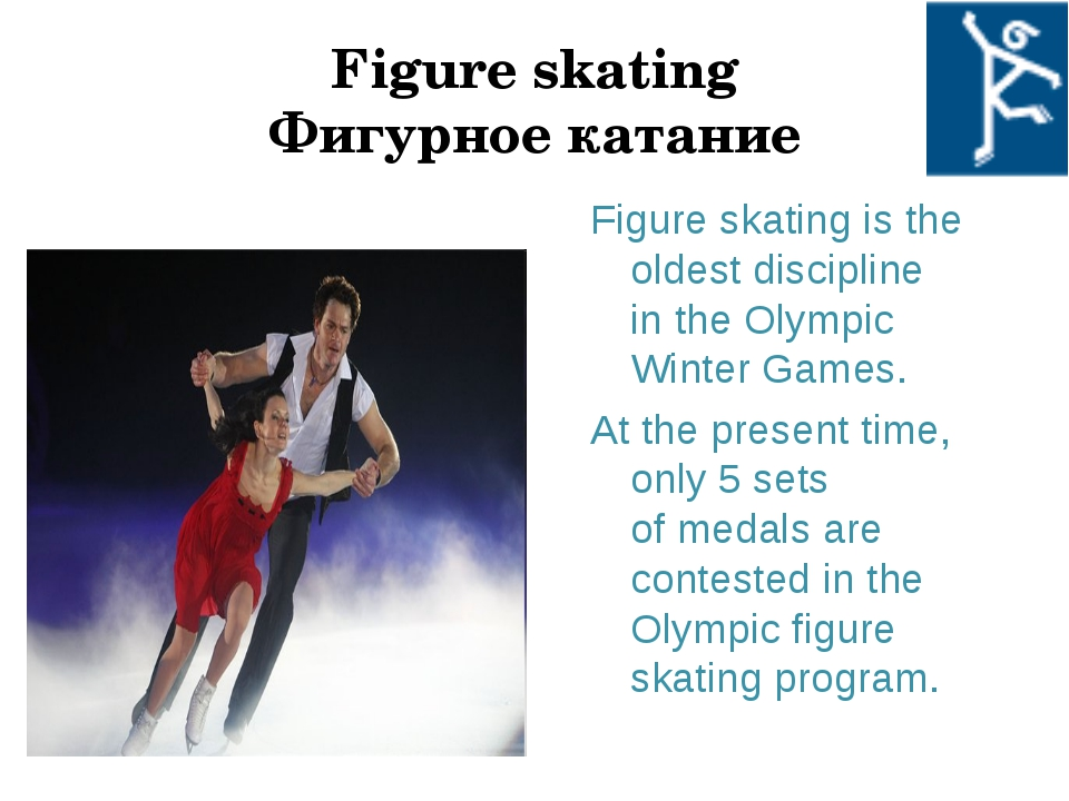 Figure skating Фигурное катание Figure skating is the oldest discipline in th...