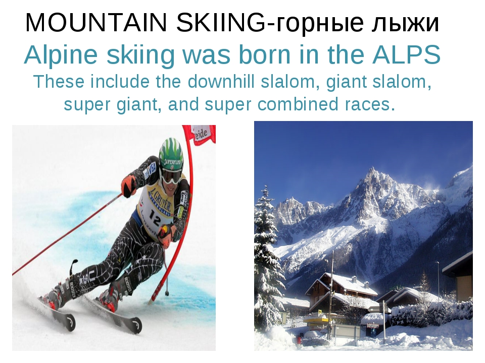 MOUNTAIN SKIING-горные лыжи Alpine skiing was born in the ALPS These include...