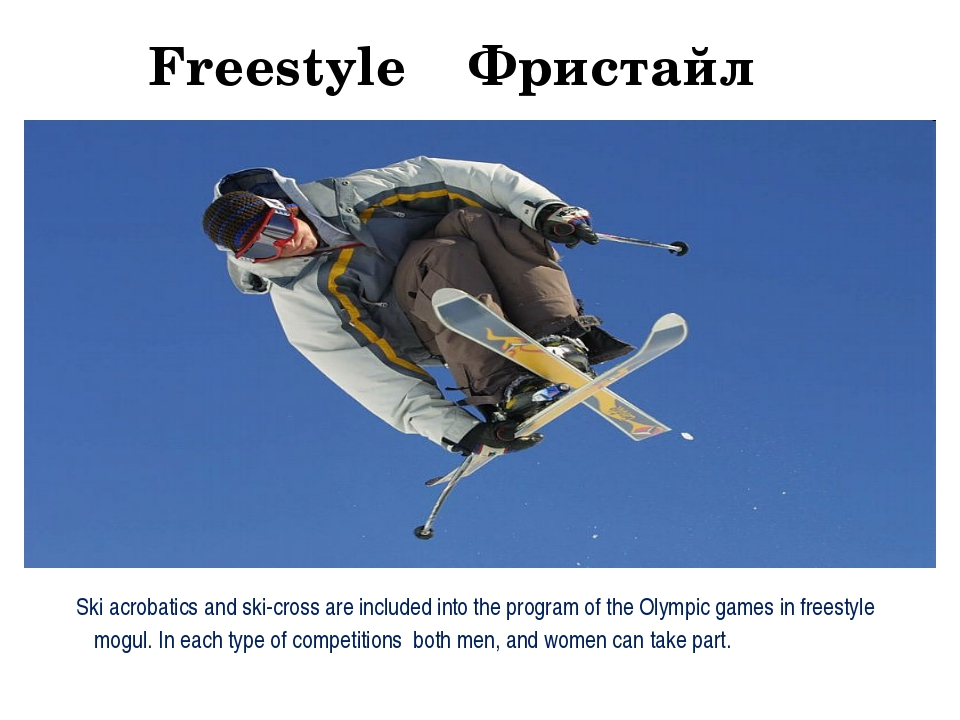 Freestyle Фристайл Ski acrobatics and ski-cross are included into the progra...