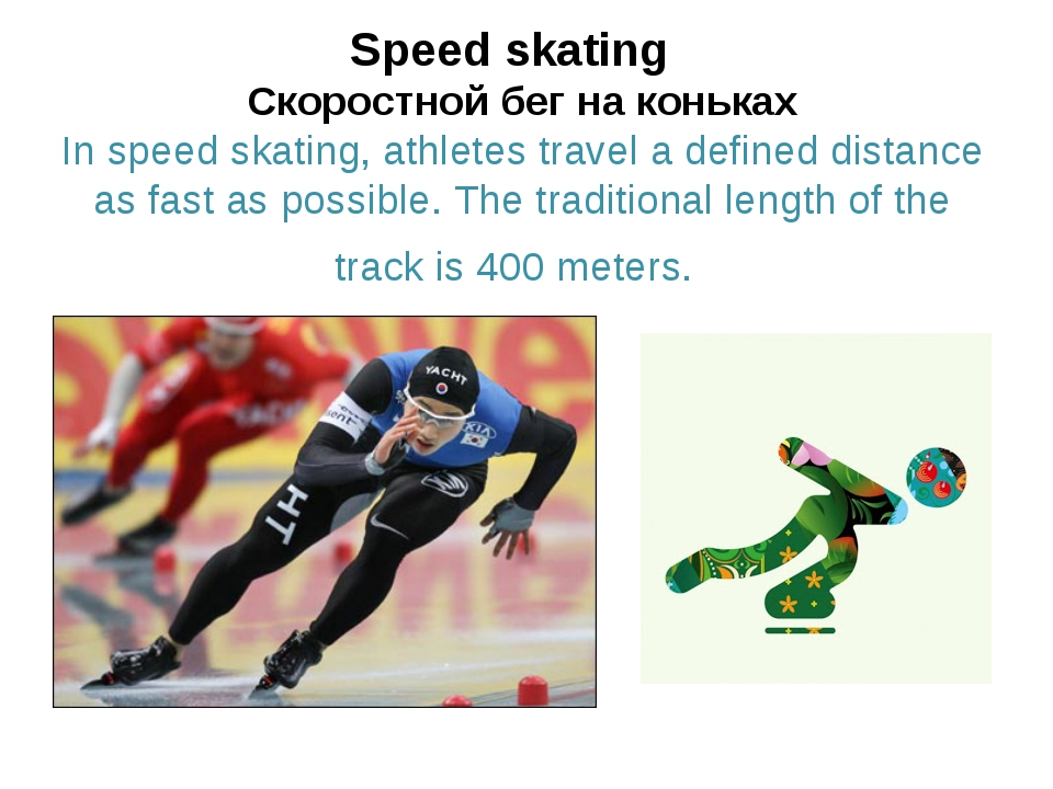 Speed skating Скоростной бег на коньках In speed skating, athletes travel a d...