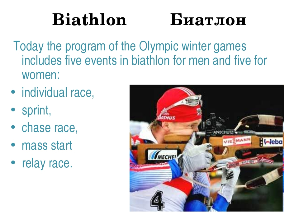 Biathlon Биатлон Today the program of the Olympic winter games includes five...