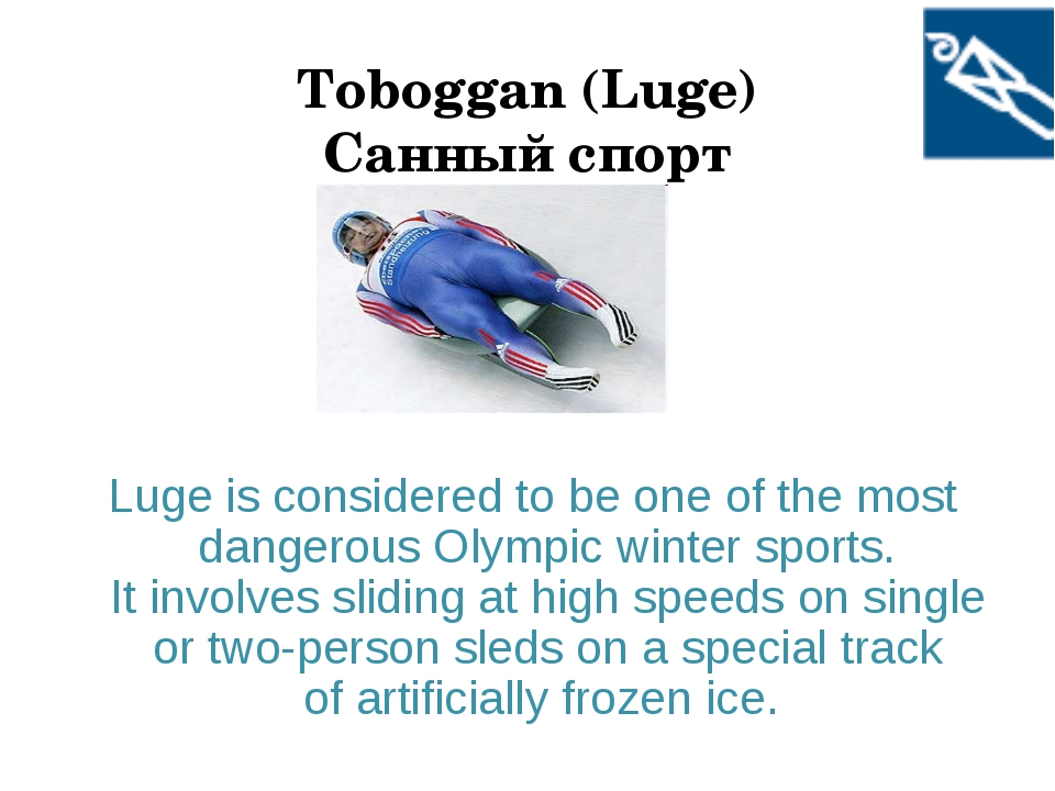 Toboggan (Luge) Санный спорт Luge is considered to be one of the most dangero...