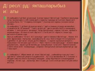 Дәресләрдә якташларыбыз иҗаты IX сыйныфта әдәбият дәресендә Болгар чорын өйрә