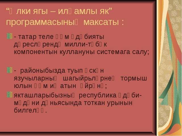 """""""Әлки ягы – илһамлы як"""" программасының максаты : - татар теле һәм әдәбияты дә..."""