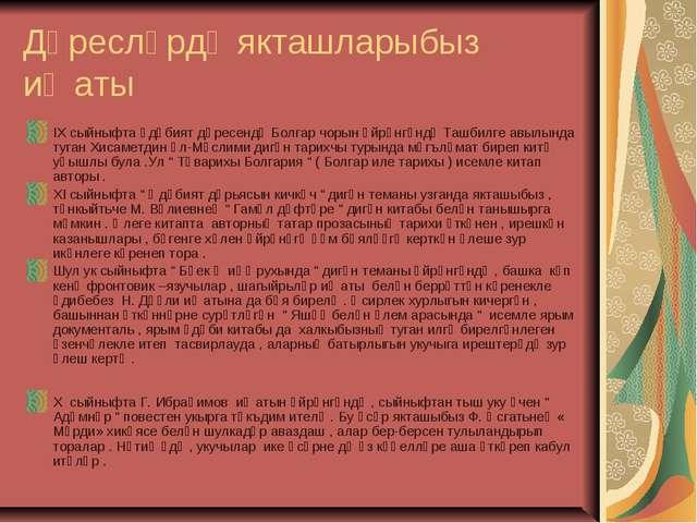 Дәресләрдә якташларыбыз иҗаты IX сыйныфта әдәбият дәресендә Болгар чорын өйрә...