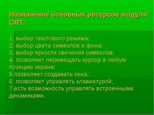 Назначение основных ресурсов модуля CRT: 1. выбор текстового режима; 2. выбор