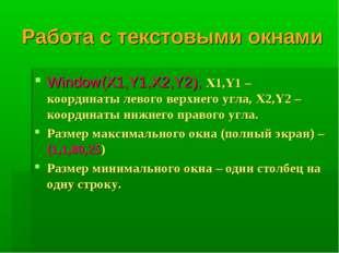 Работа с текстовыми окнами Window(X1,Y1,X2,Y2), X1,Y1 – координаты левого вер