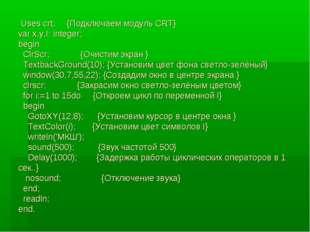 Uses crt; {Подключаем модуль CRT} var x,y,I: integer; begin ClrScr; {Очистим