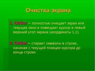Очистка экрана 1. ClrScr – полностью очищает экран или текущее окно и помещае