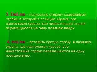 3. DelLine – полностью стирает содержимое строки, в которой в позицию экрана,