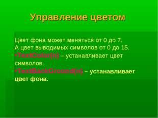 Управление цветом Цвет фона может меняться от 0 до 7. А цвет выводимых символ
