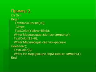 Пример 2. Clr Scr; Begin TextBackGround(10); Clrscr; TextColor(Yellow+Blink);