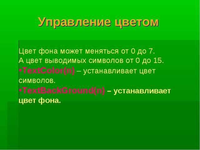 Управление цветом Цвет фона может меняться от 0 до 7. А цвет выводимых символ...