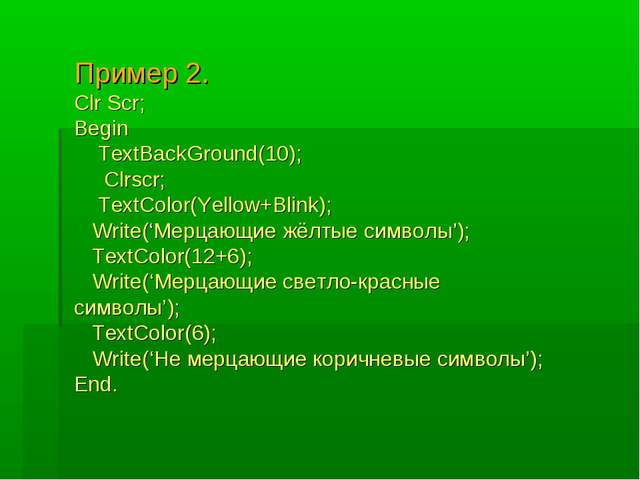 Пример 2. Clr Scr; Begin TextBackGround(10); Clrscr; TextColor(Yellow+Blink);...