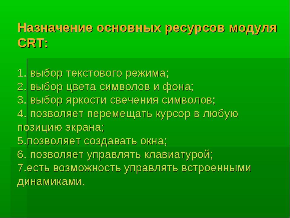 Назначение основных ресурсов модуля CRT: 1. выбор текстового режима; 2. выбор...