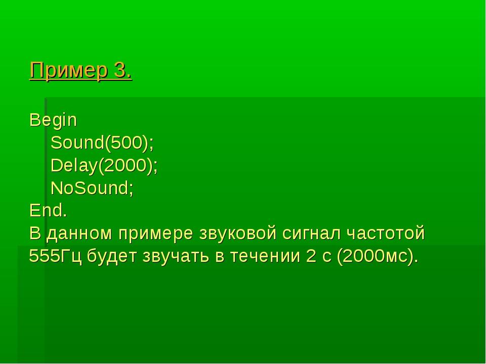 Пример 3. Begin Sound(500); Delay(2000); NoSound; End. В данном примере звуко...