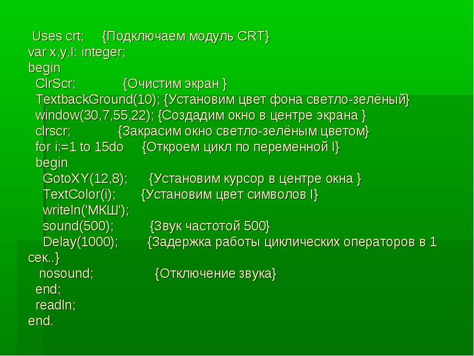 Uses crt; {Подключаем модуль CRT} var x,y,I: integer; begin ClrScr; {Очистим...