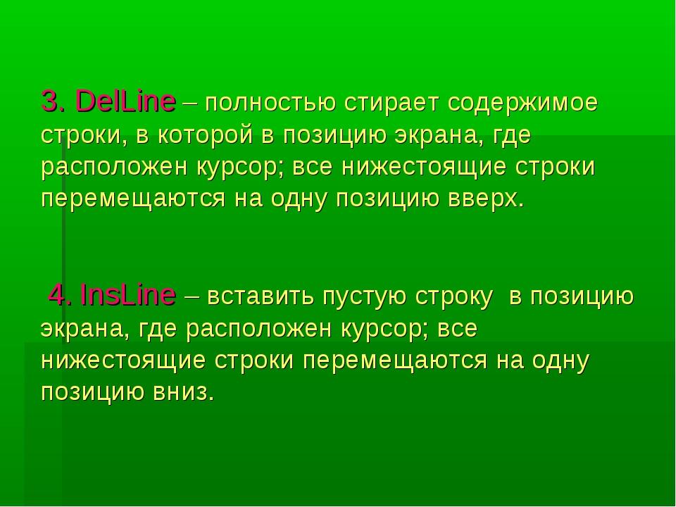 3. DelLine – полностью стирает содержимое строки, в которой в позицию экрана,...