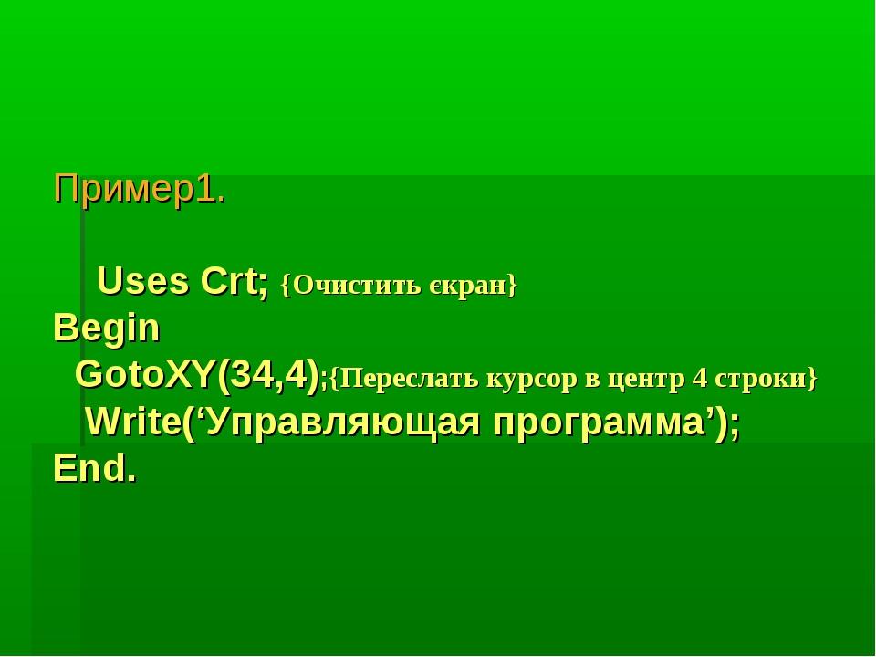 Пример1. Uses Crt; {Очистить єкран} Begin GotoXY(34,4);{Переслать курсор в це...