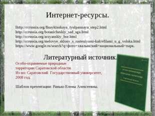 Интернет-ресурсы. lhttp://ccrussia.org/finaykinskaya_tyulpannaya_step2.html h