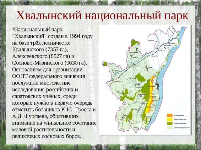 """Хвалынский национальный парк Национальный парк """"Хвалынский"""" создан в 1994 го..."""