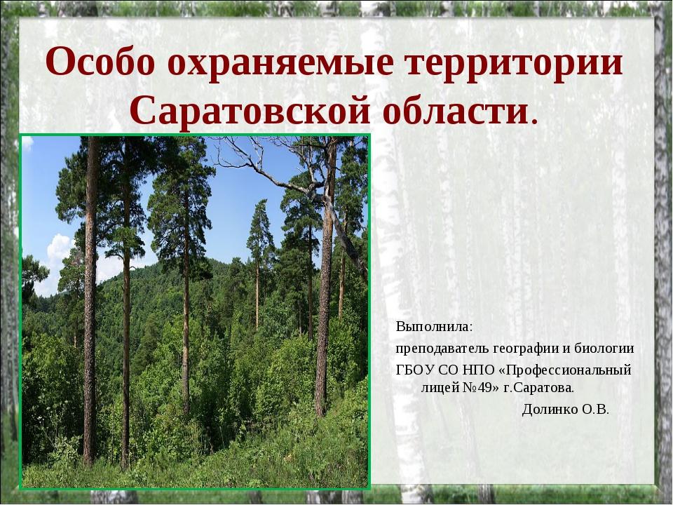 Особо охраняемые территории Саратовской области. Выполнила: преподаватель гео...