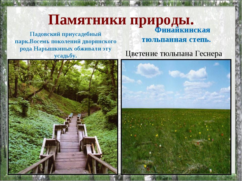Памятники природы. Падовский приусадебный парк.Восемь поколений дворянского р...