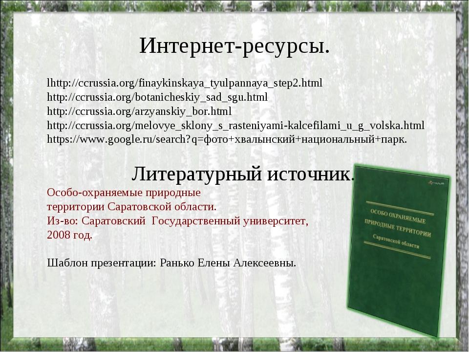 Интернет-ресурсы. lhttp://ccrussia.org/finaykinskaya_tyulpannaya_step2.html h...