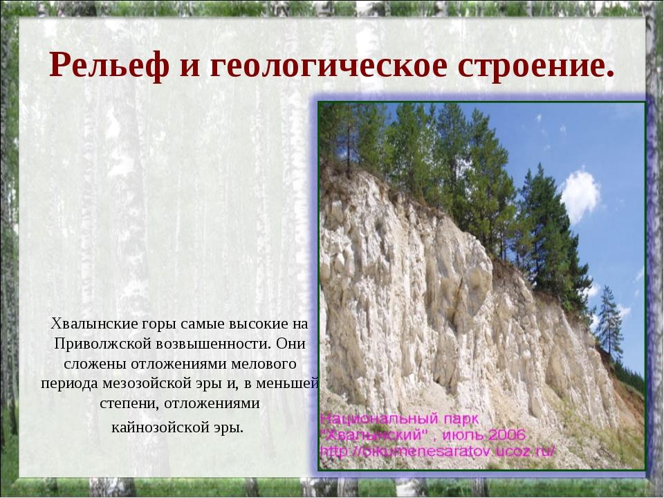 Рельеф и геологическое строение. Хвалынские горы самые высокие на Приволжской...