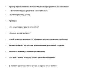 Пример: Урок математики по теме «Решение задач различными способами» - Прочи