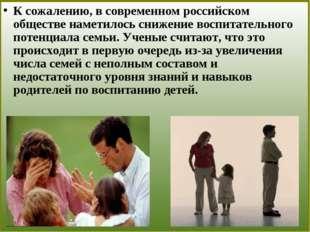 К сожалению, в современном российском обществе наметилось снижение воспитате