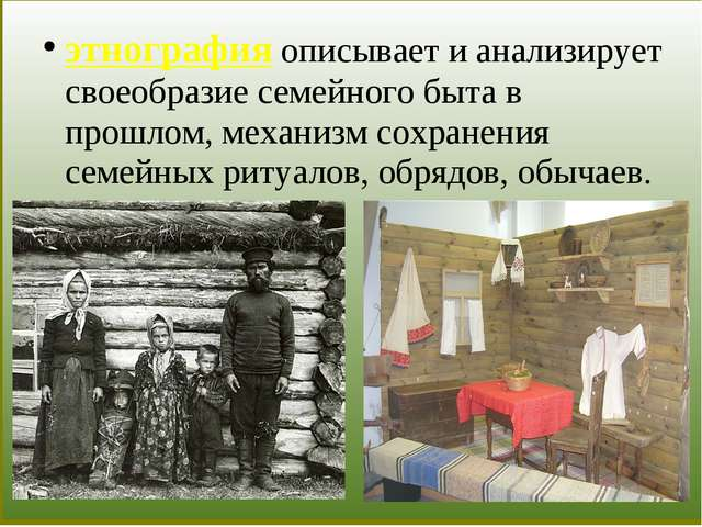 этнография описывает и анализирует своеобразие семейного быта в прошлом, мех...