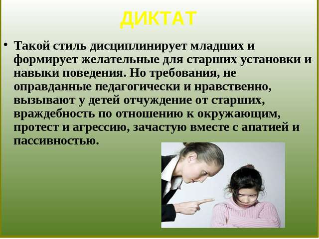 ДИКТАТ Такой стиль дисциплинирует младших и формирует желательные для старши...