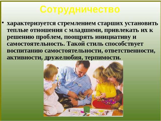 Сотрудничество характеризуется стремлением старших установить теплые отношен...