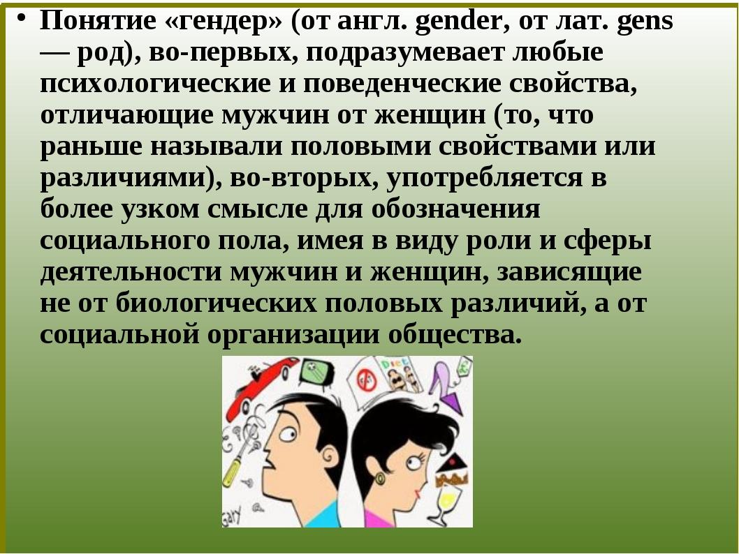Понятие «гендер» (от англ. gender, от лат. gens — род), во-первых, подразуме...