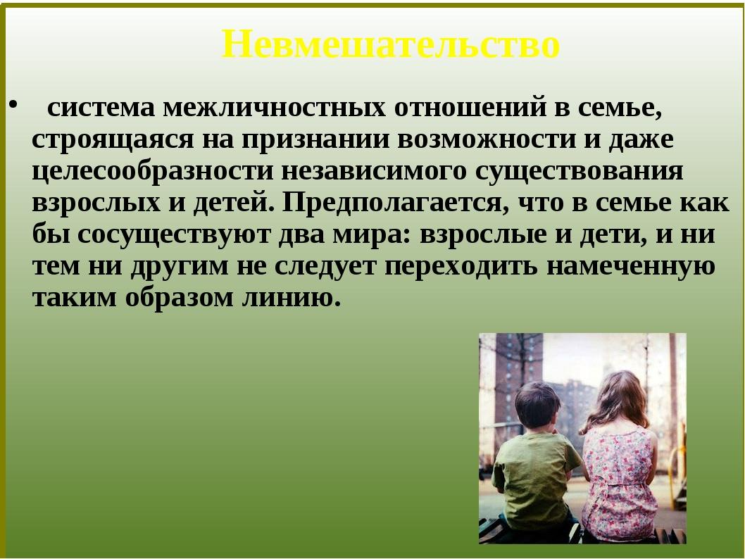 Невмешательство система межличностных отношений в семье, строящаяся на призн...