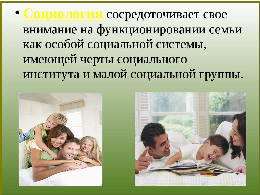 Социология сосредоточивает свое внимание на функционировании семьи как особо...