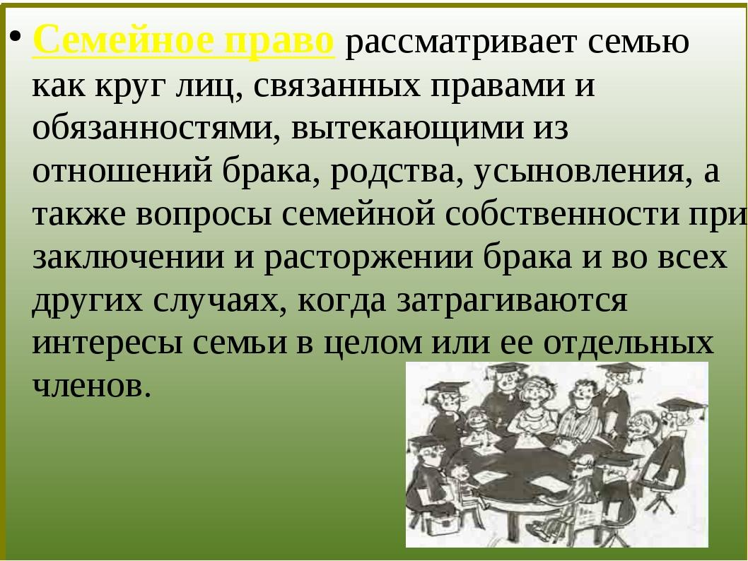 Семейное право рассматривает семью как круг лиц, связанных правами и обязанн...