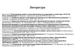 Литература Балагина Е.В. Проектирование учебного плана образовательного учреж