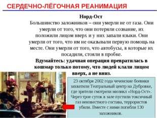 СЕРДЕЧНО-ЛЁГОЧНАЯ РЕАНИМАЦИЯ Норд-Ост Большинство заложников – они умерли не