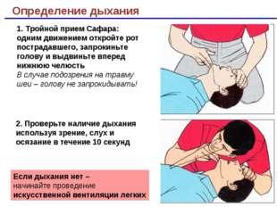 Определение дыхания 1. Тройной прием Сафара: одним движением откройте рот пос