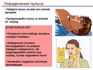 Определение пульса • Найдите пульс на шее (на сонной артерии) • Прощупывайте