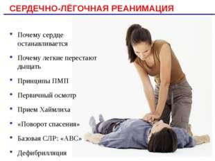 СЕРДЕЧНО-ЛЁГОЧНАЯ РЕАНИМАЦИЯ Почему сердце останавливается Почему легкие пере