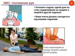 ЗМС: положение рук • Положите ладонь одной руки на точку надавливания на груд