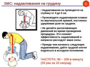 ЗМС: надавливания на грудину • Надавливания на проводятся на глубину от 4 до