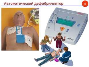 Автоматический дефибриллятор