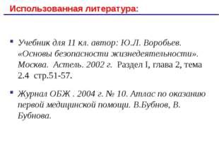 Учебник для 11 кл. автор: Ю.Л. Воробьев. «Основы безопасности жизнедеятельнос