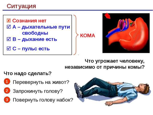 Ситуация  С – пульс есть  А – дыхательные пути свободны  В – дыхание есть...