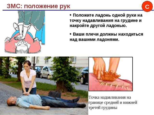 ЗМС: положение рук • Положите ладонь одной руки на точку надавливания на груд...