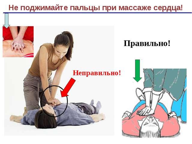 Не поджимайте пальцы при массаже сердца! Неправильно! Правильно!